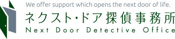 個人情報保護方針|大阪のネクスト・ドア探偵事務所