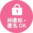 非通知・匿名OK