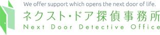 探偵 大阪 浮気調査のネクスト・ドア探偵事務所